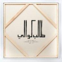 Prisoner of Conscious - Talib Kweli (US release: 07 MAY 2013)