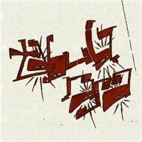 Tabula Rasa - Calum Graham (US release: 07 MAR 2016)